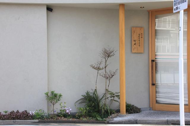 久我原 高級角食三日月 村井 様の店舗植栽3月下旬の景色
